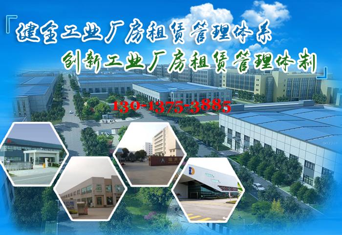昆山市工业厂房出租管理平台 入口登陆地址